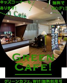 グリーンカフェ、Wifi無料利用可