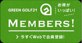 お得がいっぱい!今すぐWebで会員登録!