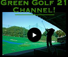 グリーンゴルフ21チャンネル