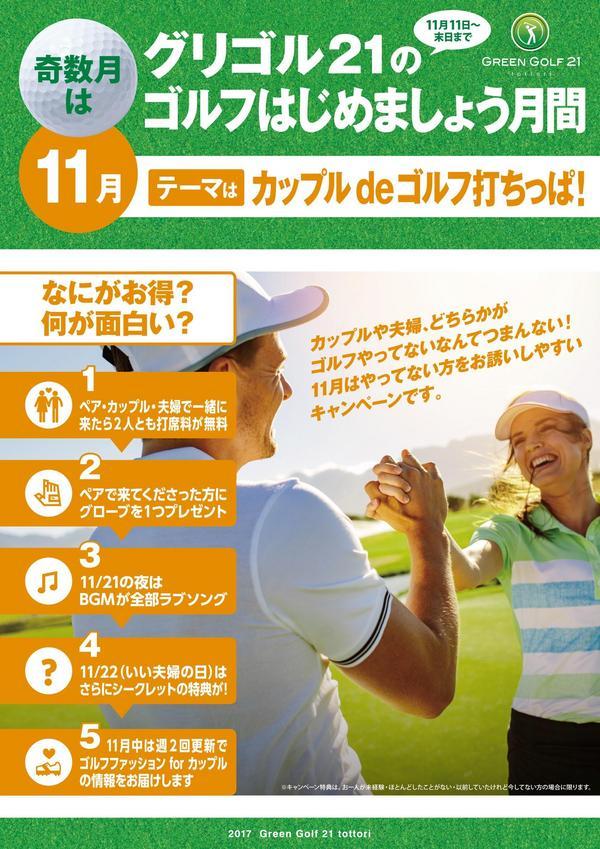 カップル deゴルフ ポスター.jpgのサムネイル画像