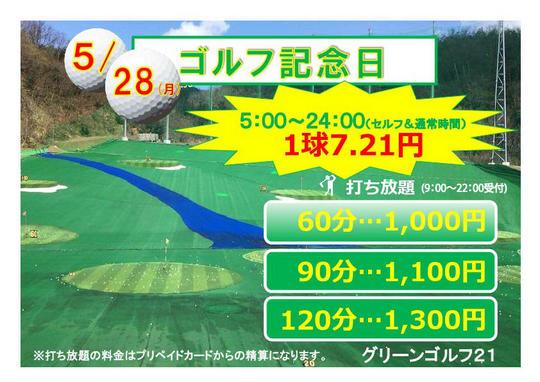ゴルフ記念日POP.jpgのサムネイル画像のサムネイル画像