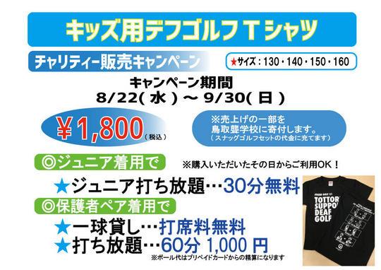 キッズ用デフゴルフTシャツ販売POP.jpgのサムネイル画像