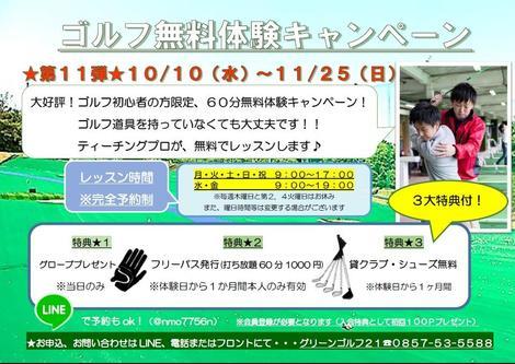 無料体験第11弾(Jpeg).jpgのサムネイル画像