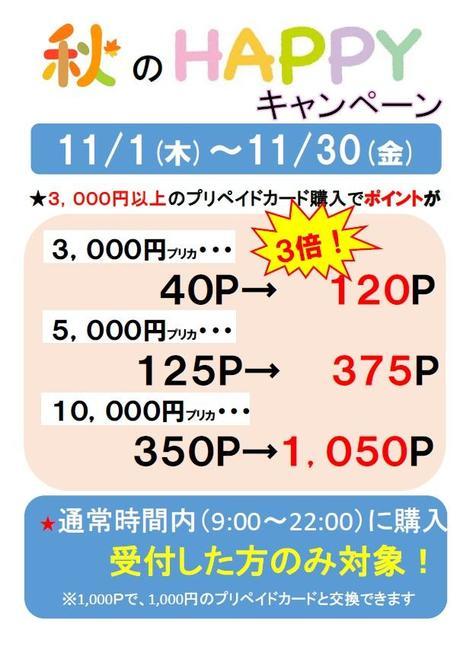 秋のハッピーキャンペーン新.jpg