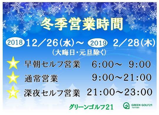冬季営業時間.jpg