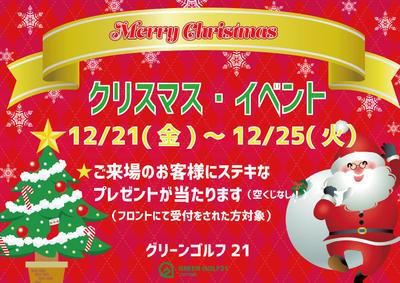 クリスマスPOP.jpg