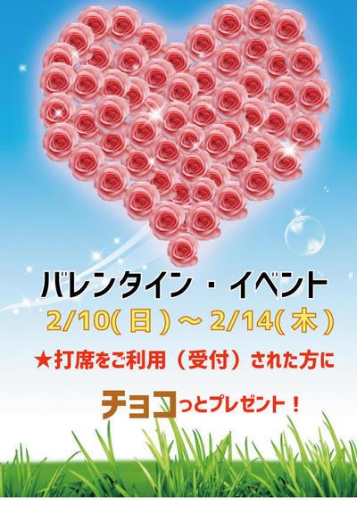 打席用バレンタインPOP.jpgのサムネイル画像のサムネイル画像