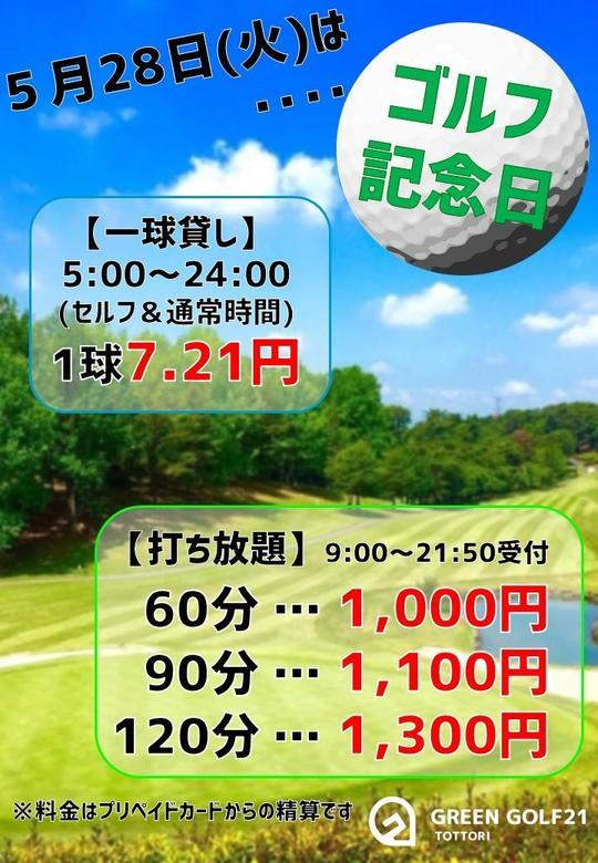 2019年ゴルフの日POP・jpeg.jpgのサムネイル画像のサムネイル画像
