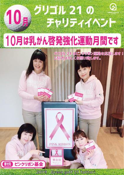 10月イベントポスター.jpgのサムネイル画像のサムネイル画像