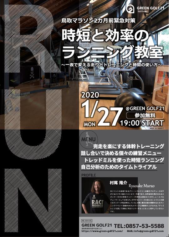 2020.1.27RUNイベント.png