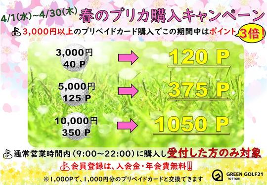 プリカ購入3倍POP横.jpgのサムネイル画像