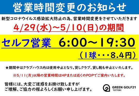 営業時間変更0424.jpg