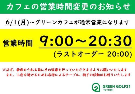 カフェ営業時間変更のお知らせ.jpg