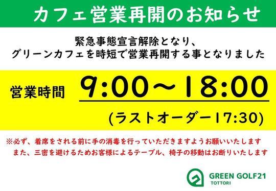 カフェ営業再開のお知らせ.jpg