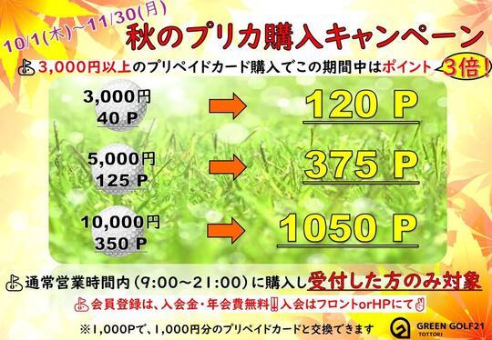 秋プリカ購入3倍POP.jpg