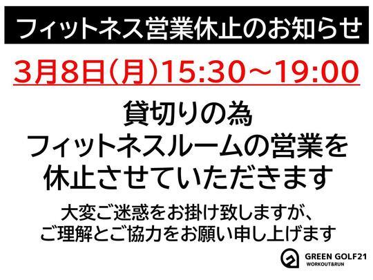 0308休止のお知らせ.jpg