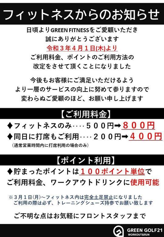フィットネスからのお知らせ.jpg