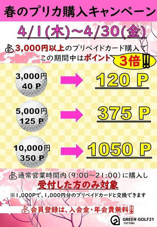 春購入ポイント3倍POP.jpg