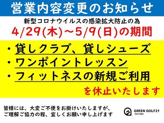 貸しクラブ使用中止のお知らせ.jpg