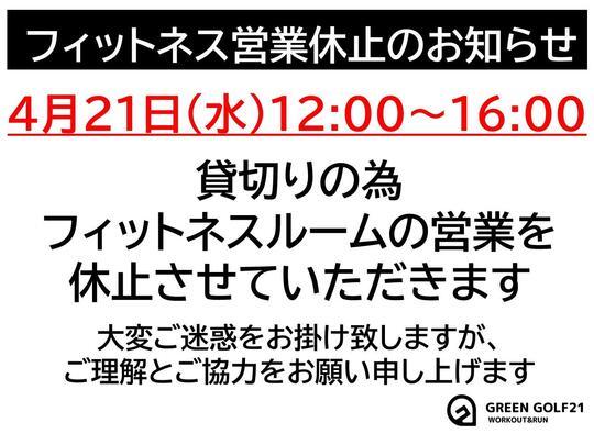0421休止のお知らせ.jpg