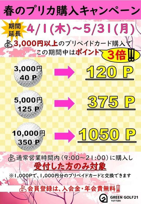 購入ポイント3倍POP延長.jpg