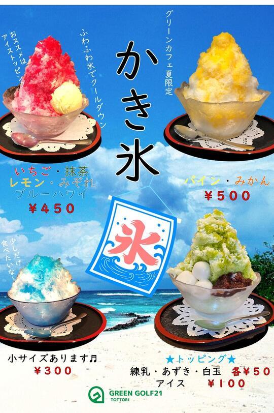 かき氷POP2021.jpg